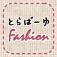 とらばーゆFashion